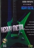 Solo Guitar in Heavy Metal Style. Includes 2 CDs. (Tekst in Russian)