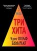 Edith Piaf : Livres de partitions de musique