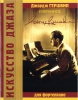 Gershwin George : George Gershwin. Selected pieces for piano