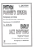 Joplin Scott : Early jazz Rhythms. Arr. for three stringed domra and piano by L. Shkolina (Sheet music for domra)
