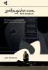 Sandercoe Justin : The Justinguitar.com Rock Songbook
