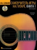 Hal Leonard Guitar Method, Book 1 - Russian Edition