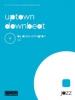 Ellington Duke : Uptown Downbeat (j/e)