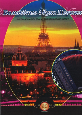 Magical Sounds Of Paris. Concert Pieces For Accordion (Bayan) In Style Musette.