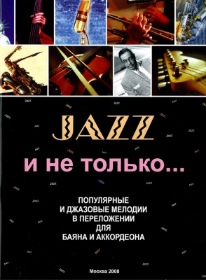 Not Only Jazz... Popular And Jazz Music Arranged For Bayan (Accordion)