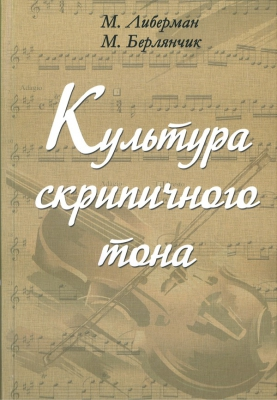 Liberman / Berlianchik : Kultura skripichnogo tona: Teorija i praktika: Ucheb.-metod. Posobie