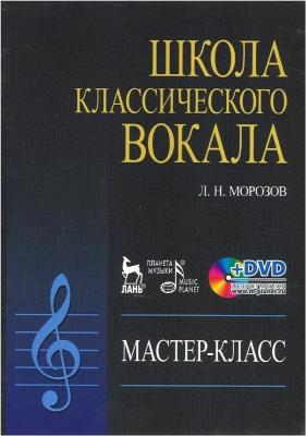 Shkola Klassicheskogo Vokala: Master-Klass (+ Dvd) . Uchebnoe Posobie.