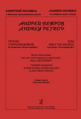 Serieschamber Ensemble In Children Music School'. Song About The Sea-Devil. From The Filmthe Amphibian Man'. Facilitated Arrangement For Three Trumpets (Clarinets) And Piano. Piano Score And Parts