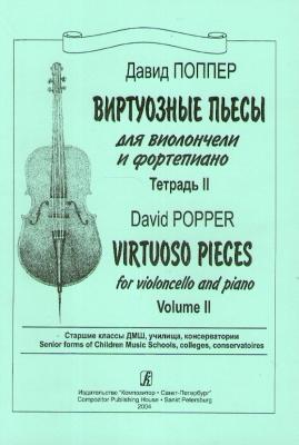 Popper David : Virtuoso Pieces for violoncello and piano. Volume II. Senior forms of children music schools, solleges, conservatoires