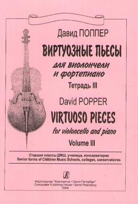 Popper David : Virtuoso Pieces for violoncello and piano. Volume III. Senior forms of children music schools, solleges, conservatoires