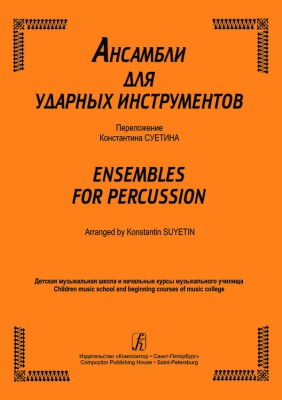 Ensembles For Percussion. Children Music School And Beginning Courses Of Music College. Score