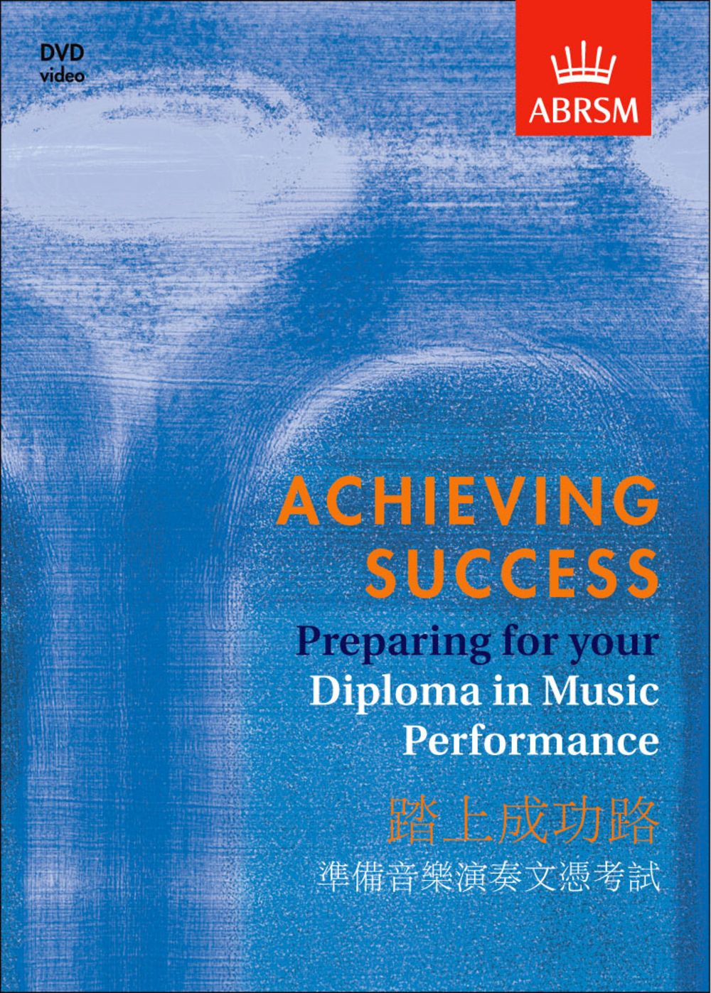 Achieving Success: Theory