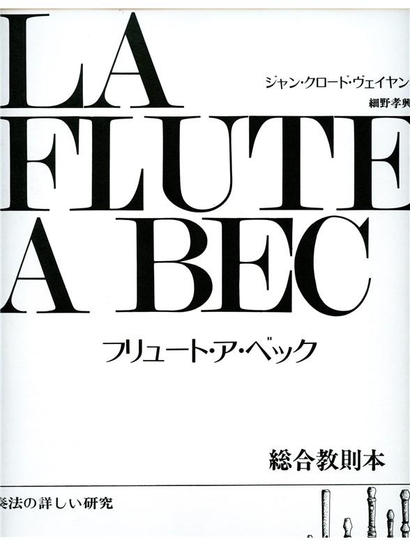 Jean-Claude Veilhan: Veilhan Flute a Bec Volume 2 Recorder Japanese: Treble