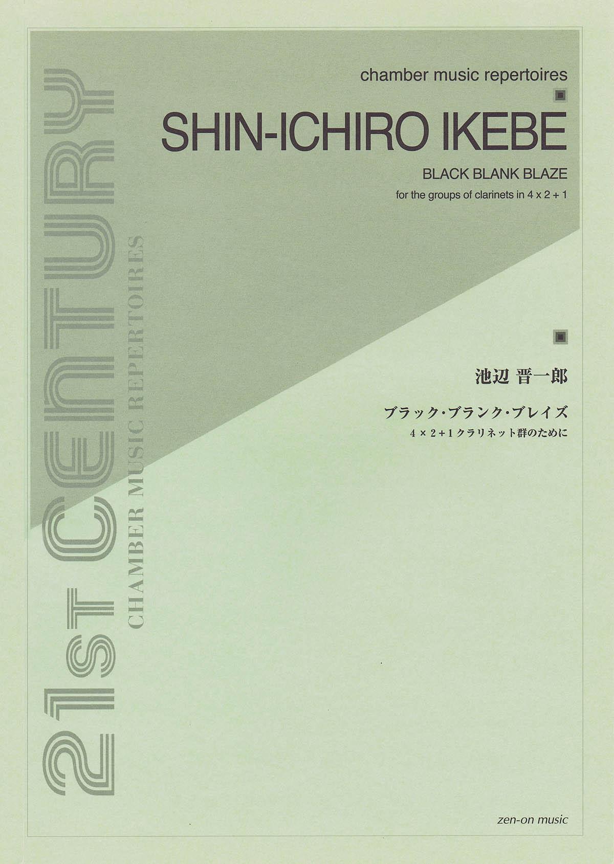 Shin-ichiro Ikebe: Black Blank Blaze For Clarinet Ensemble: Wind Ensemble: Part