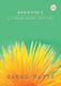Sarah Watts: Remember - Anglican Edition: Mixed Choir