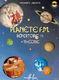 Marguerite Labrousse: Planète F.M. Vol.1A - répertoire et théorie: Instrumental