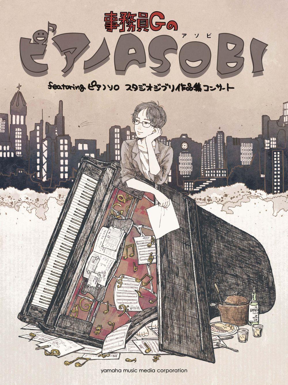 DVD of Studio Ghibli Concert by Jimuin G: Piano: Instrumental Album