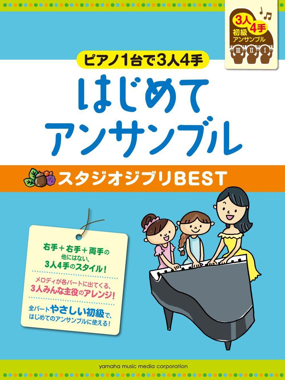 Studio Ghibli Selection for Very Easy Piano Duets: Piano: Instrumental Album