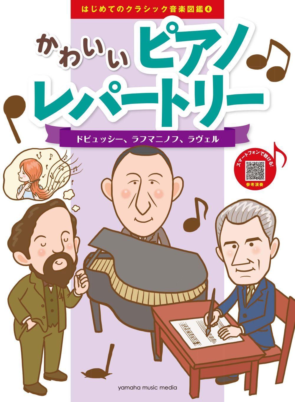 Let's Study Music History Vol.4 Modern: Piano: Instrumental Album