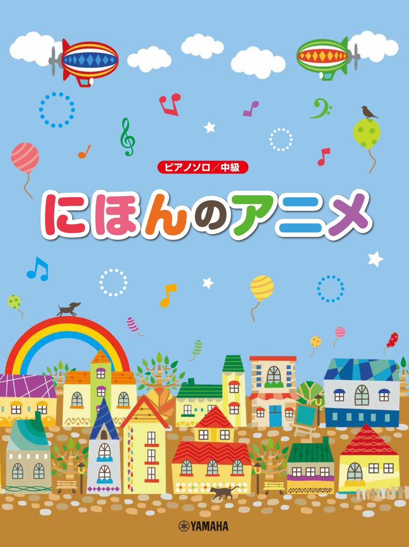 Japanese Anime Songs: Piano: Instrumental Album