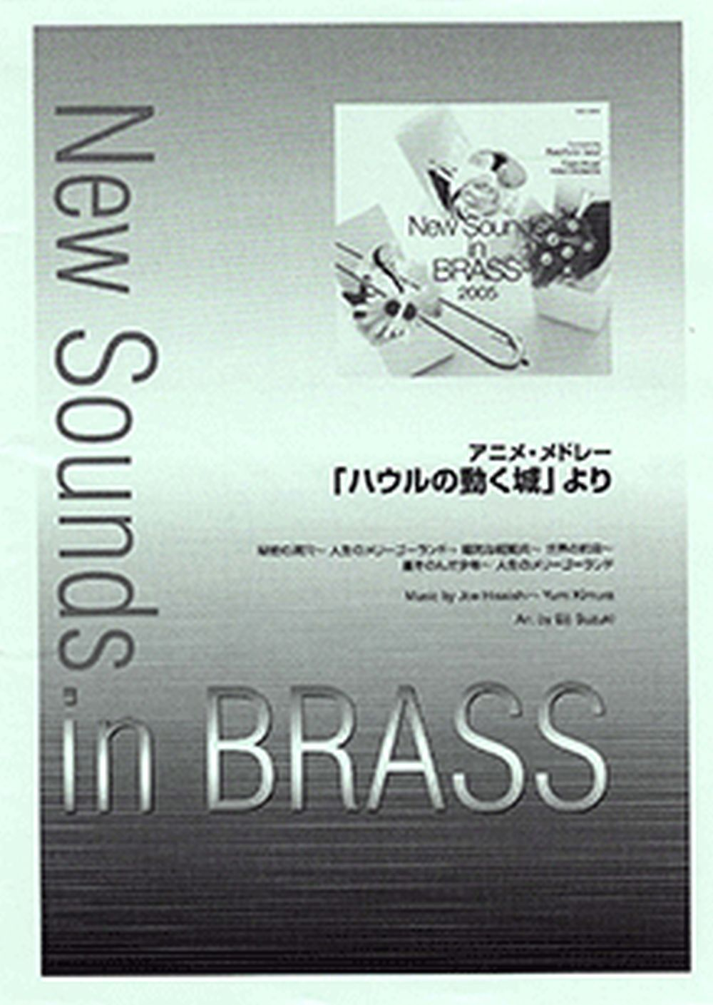 Joe Hisaishi: Howl's Moving Castle  Medley: Concert Band: Score and Parts