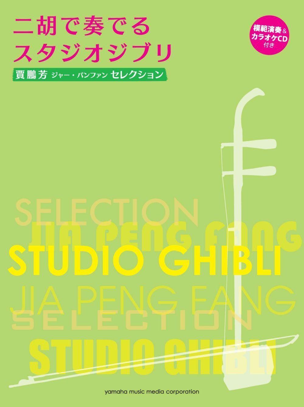 Studio Ghibli Selection for Er-Hu: Er Hu: Instrumental Album