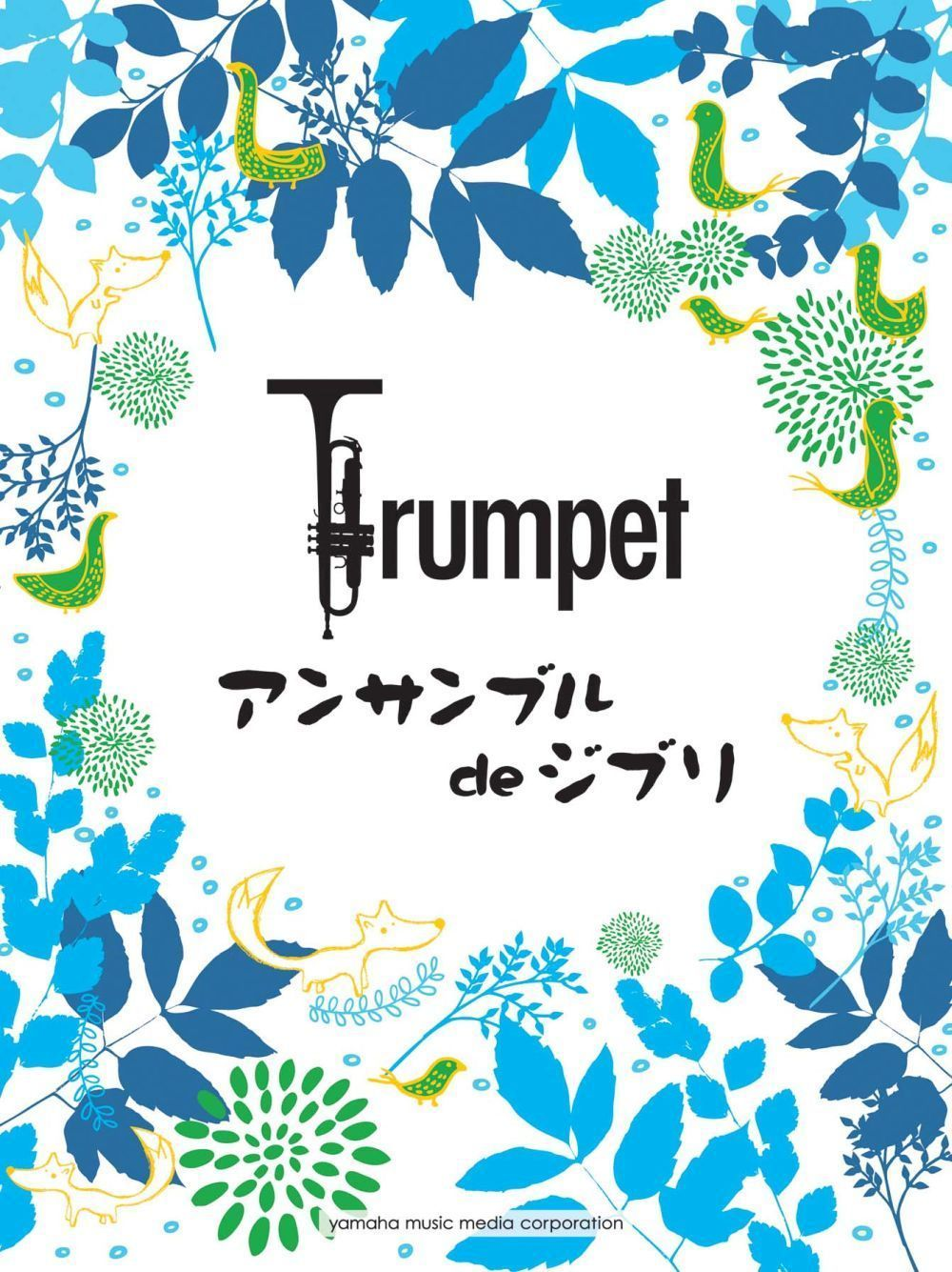 Ghibli Songs for Trumpet Ensemble: Trumpet Ensemble: Score and Parts
