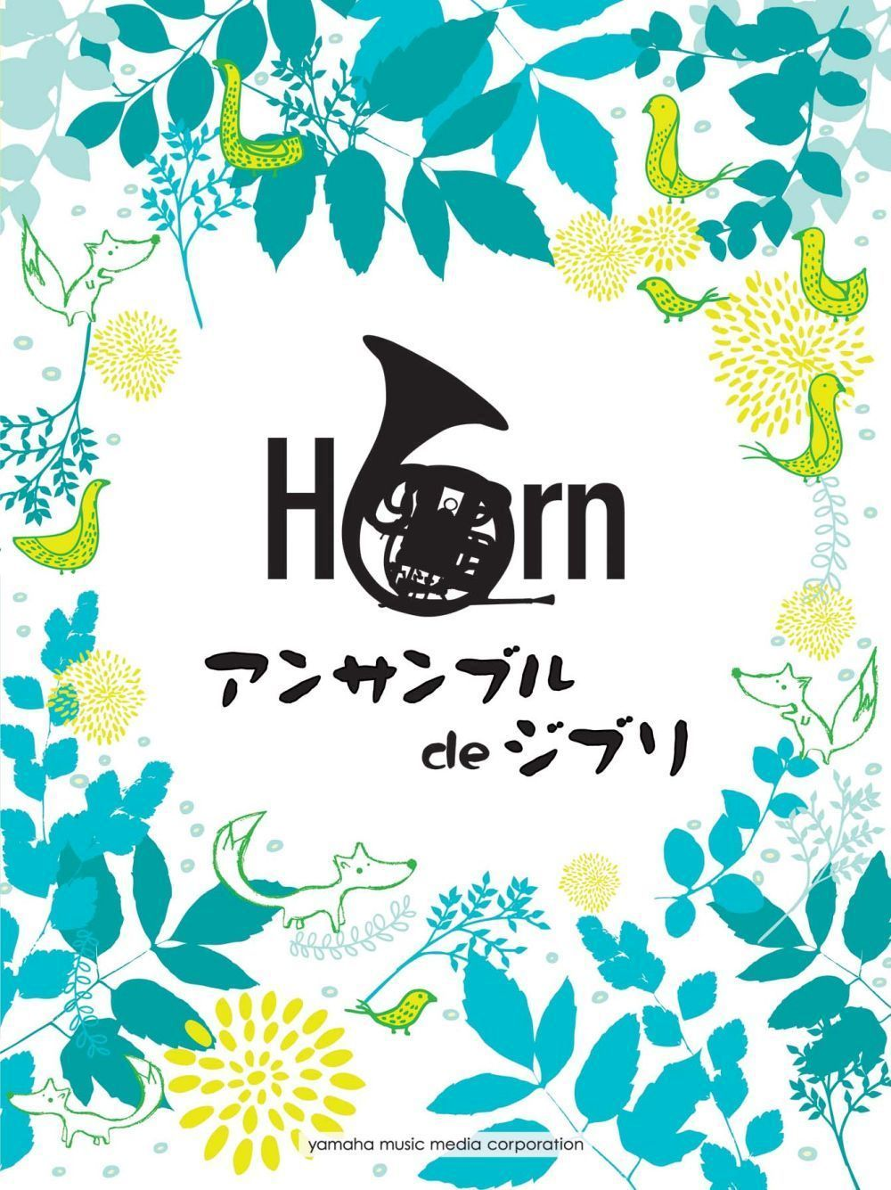 Ghibli Songs for Horn Ensemble: Horn Ensemble: Score and Parts