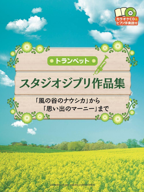 Studio Ghibli Selections for Trumpet and Piano: Trumpet: Instrumental Album