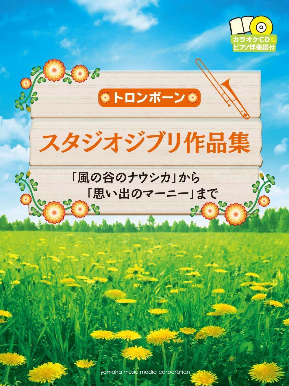 Studio Ghibli Selections for Trombone and Piano: Trombone: Instrumental Album