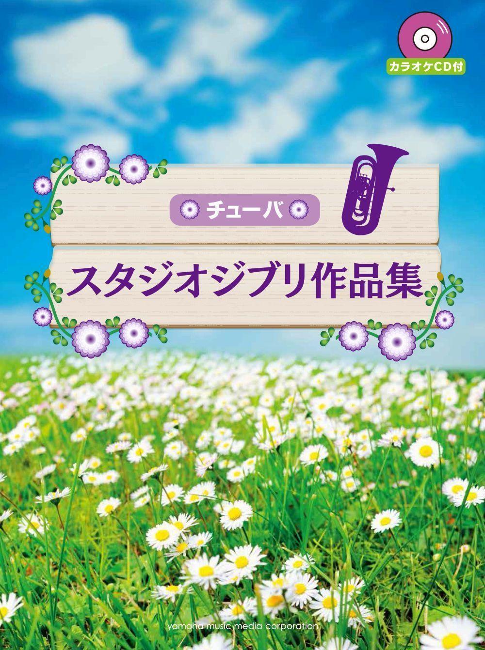 Studio Ghibli Selections for Tuba Solo: Tuba: Instrumental Album