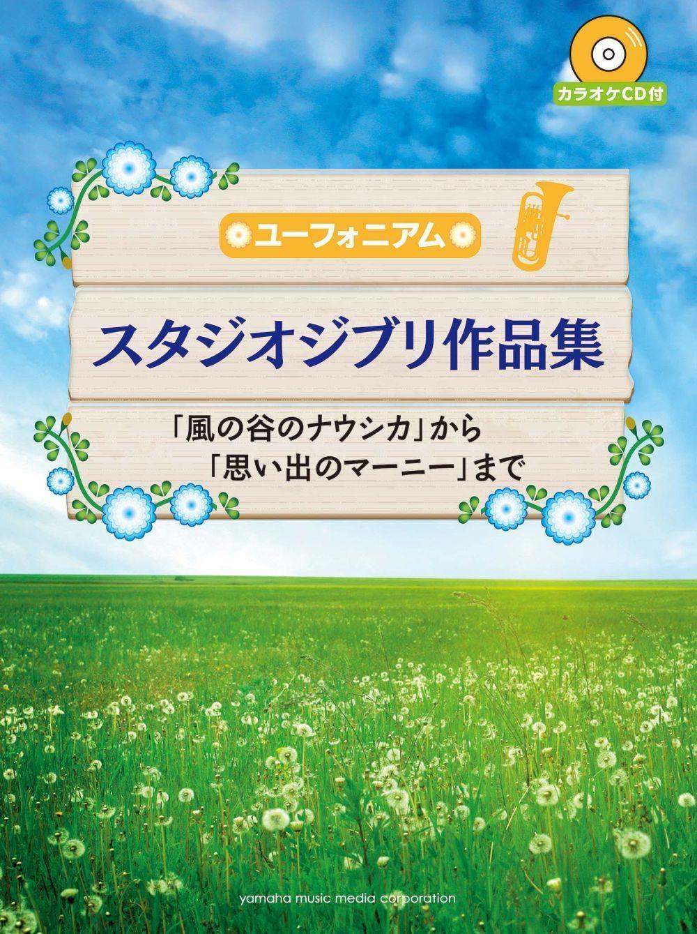 Studio Ghibli Selections for Euphonium Solo: Euphonium: Instrumental Album