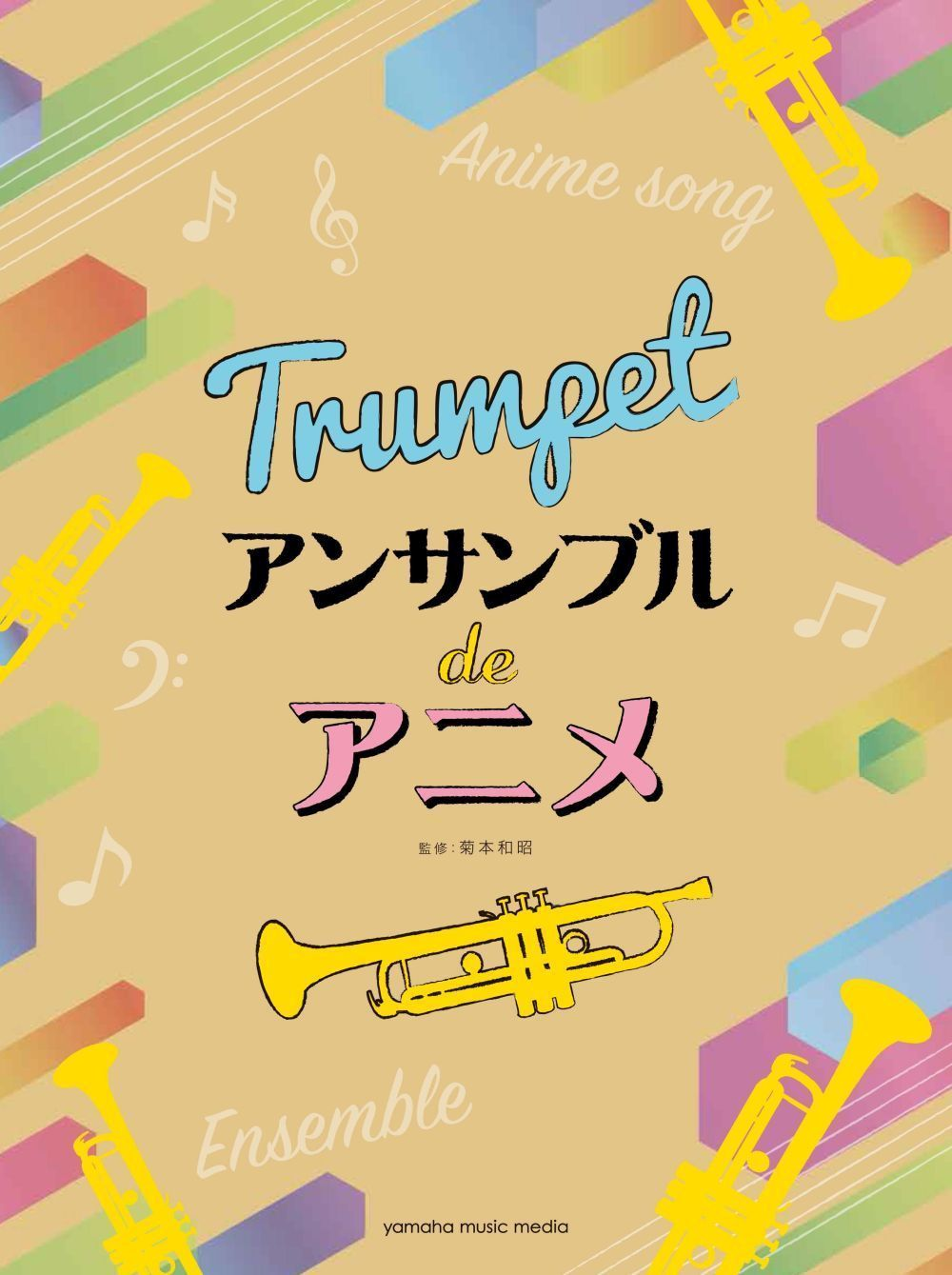 Anime Themes for Trumpet Ensemble: Trumpet Ensemble: Score and Parts