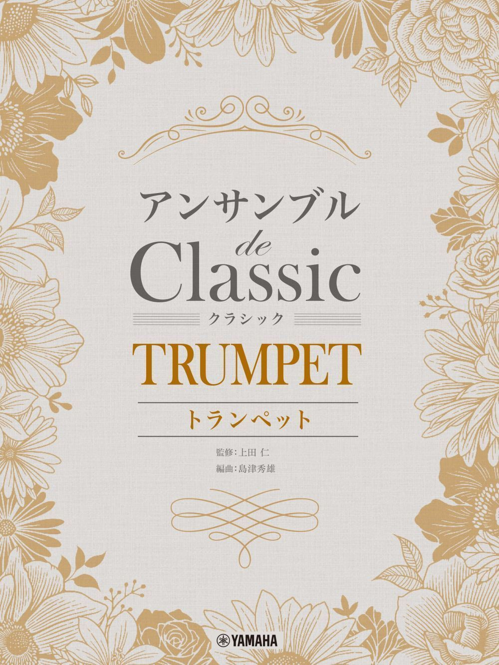 Classical Melodies for Trumpet Ensemble: Trumpet Ensemble: Score and Parts