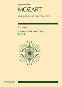 Wolfgang Amadeus Mozart: Eine Kleine Nachtmusik KV 525: String Quartet: Study