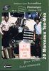 Traditionnels : 20 morceaux Tex Mex pour Accordéon Diatonique Vol.6