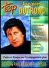 Top Dutronc (Dutronc, Jacques)