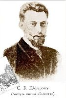 Yuferov, Sergey