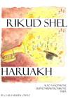 Rikud Shel Haruakh