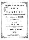 Leichtfassliche praktische Schule für Oboe