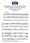 The Hymn of the Russian Federation . Transcribed for Concert Organ solo