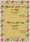 Сollection of variations/transcriptions of ukrainian folk songs for classical guitar (for beginners)